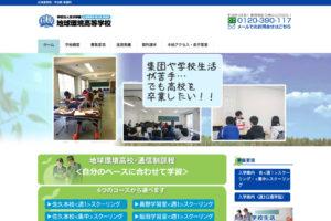 地球環境高等学校