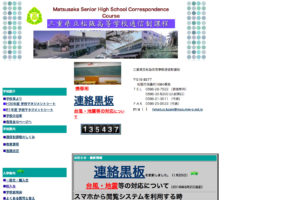三重県立松阪高等学校