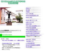 石川県立金沢泉丘高等学校