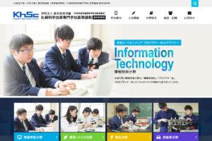 札幌科学技術専門学校 高等課程