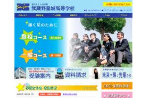武蔵野星城高等学校