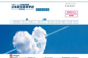 日本航空高等学校