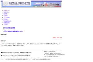 青森県立尾上総合高等学校