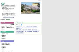鳥取県立鳥取緑風高等学校