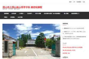 岡山県立岡山操山高等学校