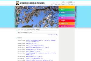 東京都立砂川高等学校