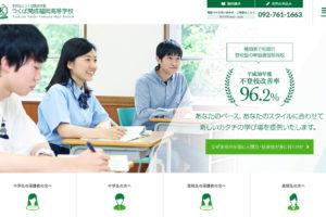 つくば開成福岡高等学校