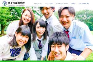 代々木高等学校